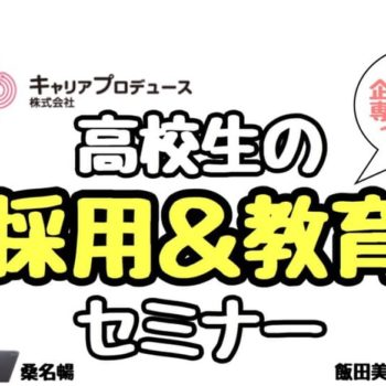 9月22日【採用&教育セミナー!】