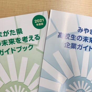 【2021年度版 高校生の未来を考える企業ガイドブック】を発行!