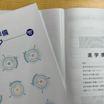 【2021年度版 進学・就職準備ガイドブック】を発行!