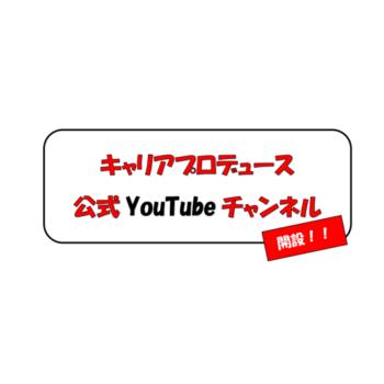 キャリアプロデュース公式YouTubeチャンネル開設!